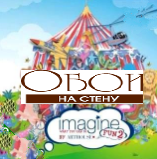 Каталог Imagine Fun 2