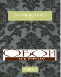 Каталог Damask Resource 4