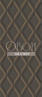 Обои Contemporary Restyled | 95-10062