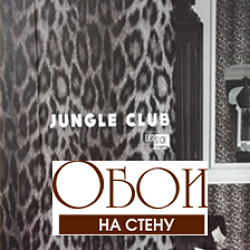 Каталог Jungle Club
